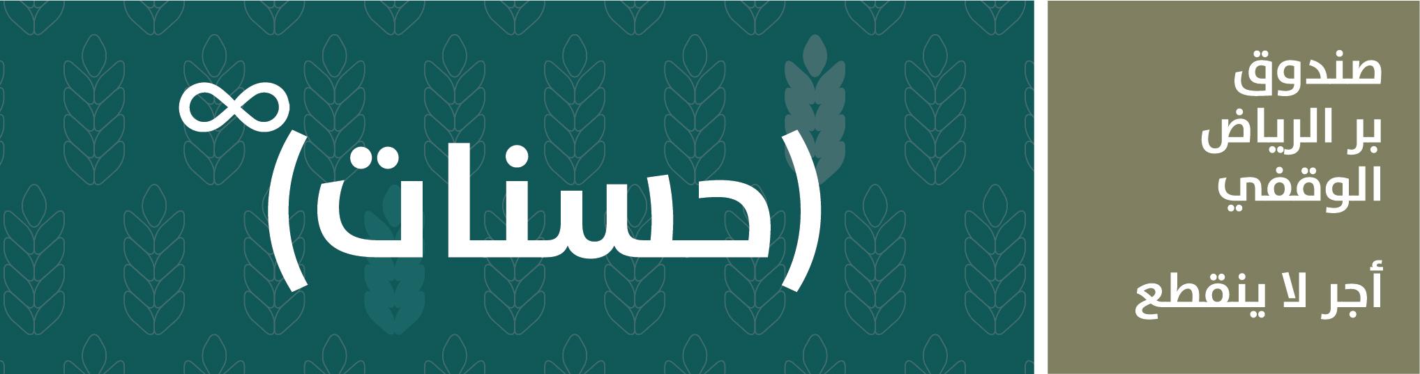 نسج اغتيال مبروك المحفظة الاستثمارية بنك الرياض Cazeres Arthurimmo Com